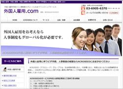 外国人雇用.com
