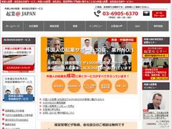 外国人起業・会社設立サポートサービス
