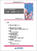 人事総務レポート2021年04月号