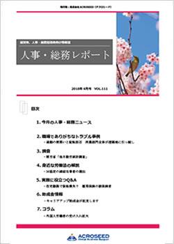 ニュースレター「人事総務レポート2021年04月号」