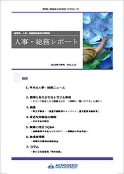 ニュースレター「人事総務レポート2021年06月号」