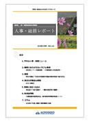 人事総務レポート2021年09月号