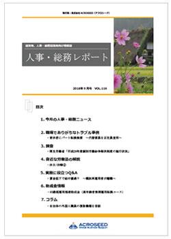 ニュースレター「人事総務レポート2021年08月号」