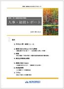 人事総務レポート2020年10月号