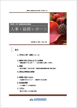ニュースレター「人事総務レポート2020年11月号」